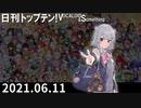 日刊トップテン!VOCALOID&something【日刊ぼかさん2021.06.11】