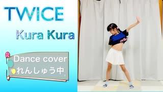 【踊ってみた】TWICE Kura Kura
