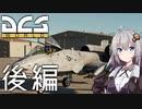 【DCS world】A-10Cあかり 後編【VOICEROID実況】