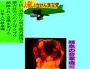人殺しの立憲民主党の爆撃機が日本各地を減税爆弾で破壊するアニメーション岐阜編 岐阜の合掌造りに爆撃機が登場し減税爆弾を投下し爆発する