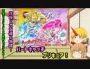 ゆっくり紹介鬼 【プリキュアシリーズ紹介】part7  ハートキャッチプリキュア編