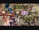 【MHRise】百竜夜行と紫電の一矢Part23【結月ゆかり&琴葉茜...