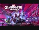 日本語ver.【E3 2021】新作『Marvel's Guardians of the Gala...
