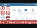 """フランス軍歌「玉ねぎの歌」タンゴアレンジ  French military song """"La chanson de l'oignon"""" tango arrengement"""