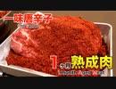 一味唐辛子使って1ヶ月熟成肉作ってみた Insane Chili pepper Dry Age Experiment!!