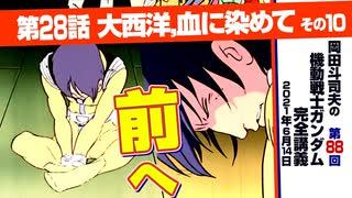 【無料】ガンダム完全講座 第88回/第28
