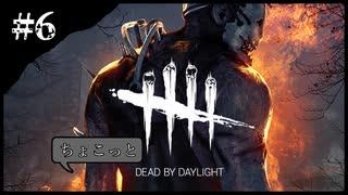 ちょこっとデドバ #6【Dead by Dayligh