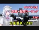 【小春六花】2021年春 群馬・長野ツーリングその3【東北きりたん】