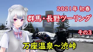 【小春六花】2021年春 群馬・長野ツーリン