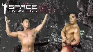 【Space Engineers】ド迫力宇宙開発局 #