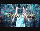 【重音テト】These Days【オリジナル】