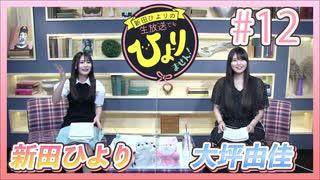 アーカイブ:新田ひよりの「生放送でもひよりません!」#12【ゲストに大坪由佳さん登場!】