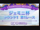 【ゆっくり実況】ジェミニ杯 ラウンド1