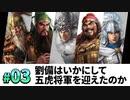 #3【三國志14PK 極級】劉備はいかにして、五虎将軍を迎え、漢中王となったのか・・・【ゆっくり実況プレイ】