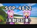 【結月のSCP語り 第17回】SCP-4822(未翻訳記事)
