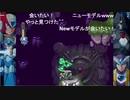 aisssyさんの ロックマンX6 アニバーサリー コレクション【実況プレイ】その27