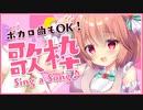 【#苺咲べりぃ/Vtuber】 Sing a Song!沢山歌いたい!ボカロも歌っちゃう歌枠!【#...