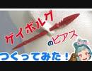 【Fate】ゲイボルグに刺されるピアス作ってみたっ【実写】