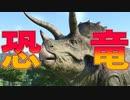 恐竜テーマパークを作ろう#1【JurassicWorldEvolution】