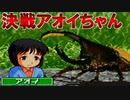 【実況】超激戦!!アオイちゃんと決着をつける【甲虫王者ムシキング グレイテストチャンピオンへの道】
