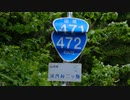 【二輪車載】国道471号 楢峠区間 その2【富山・岐阜県道34号分岐→富山県側ゲート】