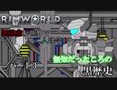 無慈悲な世界で二人は今…第三話 [Rimworld(リムワールド)]