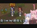 【VOICEROID実況】RimWorldの世界を脱出クリアしたい 1プレイ目