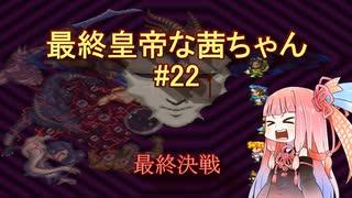 【ロマサガ2】最終皇帝な茜ちゃん#22【VOICEROID実況】