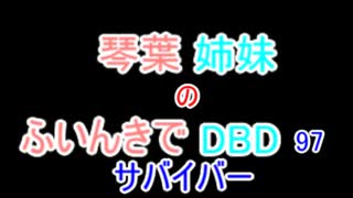 【Dead by Daylight】琴葉姉妹のふいんき
