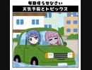 天気予報Topicsまとめ2021/06/09~2021/06/15