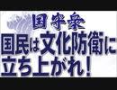 【くにもり】国民は文化防衛に立ち上がれ![桜R3/6/14]