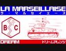 """フランス国歌「ラ・マルセイエーズ」ドリームアレンジ French National Anthem """"La Marseillaise"""" DREAM  arrangement"""