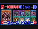 【遊戯王ADS】D-HERO Bloo-D