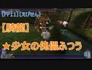 【FF11】【えびせん】雑談 【騎龍】 ★少女の傀儡ふつう 81