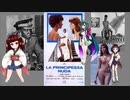【ボイスロイド映画紹介:東北姉妹】La Principessa nuda【ネタバレ】