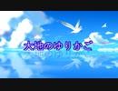 【オリジナル曲】大地のゆりかご/EIKI