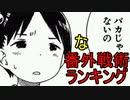【遊戯王 ランキング】おバカすぎる番外戦術ランキング(修正版)