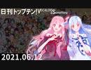 日刊トップテン!VOCALOID&something【日刊ぼかさん2021.06.12】