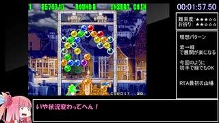 パズルボブル2パズルモードRTA(16分23秒)