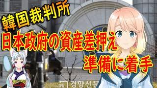 【韓国の反応】韓国裁判所「日本政府は韓国内の財産を公開せよ!強制執行は適法」【世界の〇〇にゅーす】
