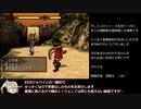 幻想水滸伝2 色々縛りプレイpart20終