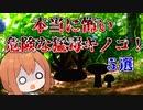 世界と日本の超危険な猛毒キノコ5選!【VOICEROI解説】