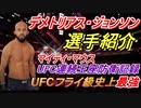 【元UFC 選手紹介】デメトリアス・ジョンソン UFCフライ級史上最強の男【UFC4】