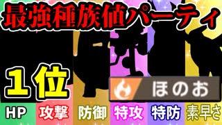 【実況】ポケモン剣盾でたわむれる 能力1位で組む 最強の炎統一パーティ