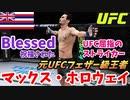 【UFC 選手紹介】マックス・ホロウェイ 元UFCフェザー級王者 フェザー級最長連勝記録【UFC4】