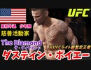 【UFC 選手紹介】ダスティン・ポイエー 元UFCライト級暫定王者 1_23対コナー・マクレガー【UFC4】