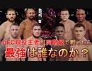 UFC最強のチャンピオンは誰なのかトーナメントで検証してみた