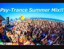 【作業用BGM】Psy-Trance Mix vol.4~Retro Summer Mix~【DJMIX】
