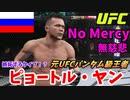 【UFC 選手紹介】ピョートル・ヤン 強さの秘密とは!?意外と嫉妬するタイプ!?【UFC4】