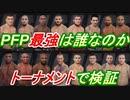 UFC PFP最強は誰なのか!トーナメントで検証してみた【UFC4】